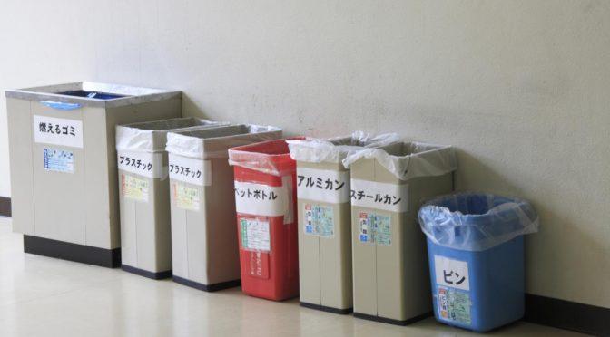 ¿Te cuesta reciclar? La odisea de reciclar en Japón (Computer Hoy)